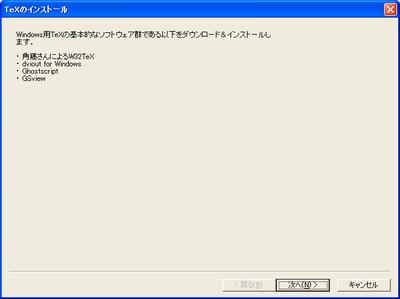 Tex_installer_3_01