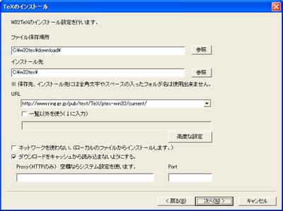 Tex_installer_3_02