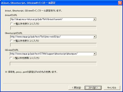 Tex_installer_3_03