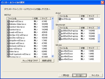 Tex_installer_3_04