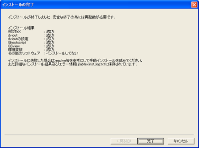 Tex_installer_3_20