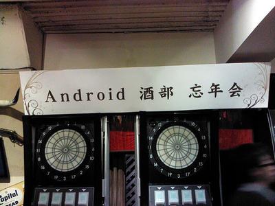 Android_sake_02_2